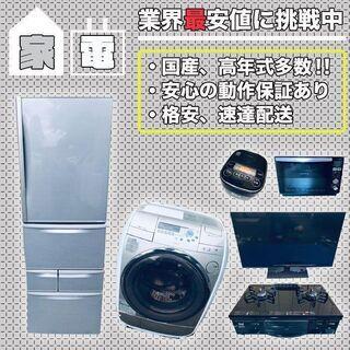 ✨🔔限界価格🔔✨格安家電セット販売🌈冷蔵庫/洗濯機/電子レ…