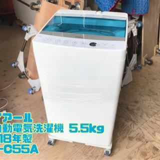 ㉜ハイアール 全自動電気洗濯機 5.5kg 2018年製 …