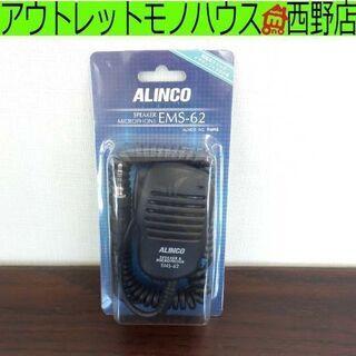 スピーカーマイク 新品 ALINCO アルインコ 防水ジャック式...