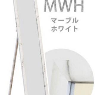 【未開封】スタンドミラー マーブルホワイト 35cm幅