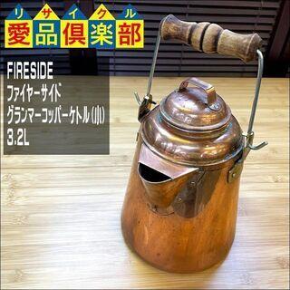 【愛品倶楽部柏店】FIRESIDE(ファイヤーサイド) グ…