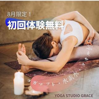 yoga  ピラティス 体験レッスン無料 8月限定!!