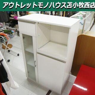 レンジボード 幅75×奥39.5×高118cm ホワイト 食器棚...