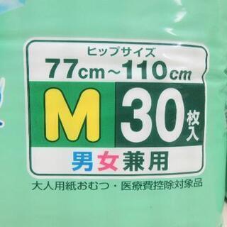 サービス価格(o^O^o)!イワツキ☆大人用紙おむつ☆男女兼用☆30枚入り2パックセット - 生活雑貨