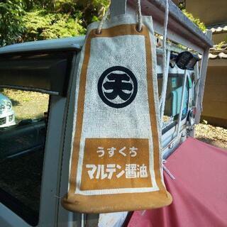 醤油ケース(?)  昭和レトロ