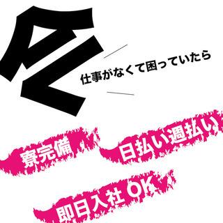 【日払い週払いOK!寮完備】長期で働ける配達員<月給25万円〜!...