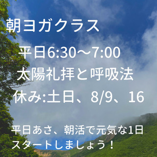 【8月オンラインヨガクラス】薬剤師によるヨガクラス