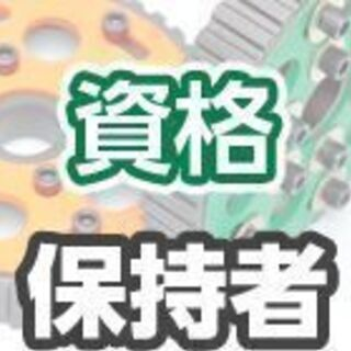 【糸魚川市】カウンターリフト有資格者募集/日勤🌸1R寮費4万円補...