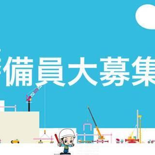 交通誘導警備員募集中(^^♪上京して働きませんか(^^)/充実し...