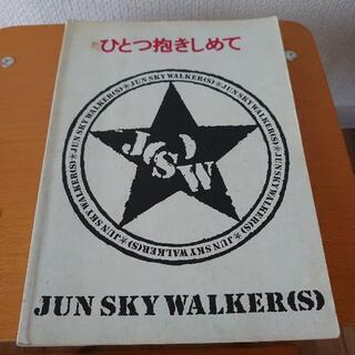 JUN SKY WALKER(S) ひとつ抱きしめて