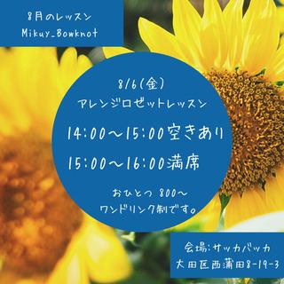 8/6(金)アレンジロゼットレッスン