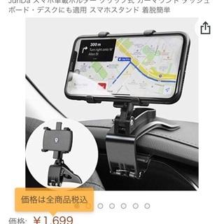 車載ホルダー 定価1699円 新品