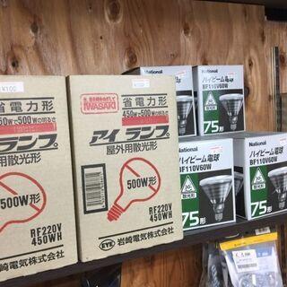 新品のレフランプ100円!ダウンライト500円!