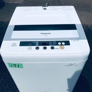 271番 Panasonic✨全自動電気洗濯機✨NA-F5…