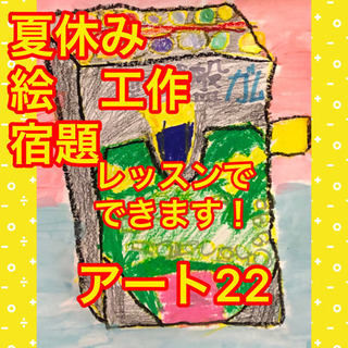 🍉夏休み宿題 絵 工作 レッスンできます🍉