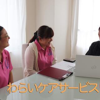 [A][P]家庭と両立できるホームヘルパー 1日1時間、週1日〜