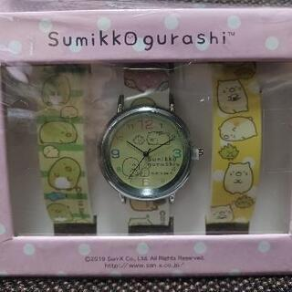 すみっコぐらし 腕時計