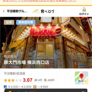 横浜7/29(木)韓国料理で昼飲み♡30〜40代中心の画像