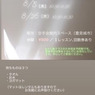 """【小禄・豊見城】8月 朝ヨガ """" 自分だけの時間 """" 少人数のゆ..."""