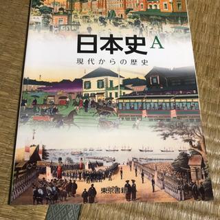 高校 教科書 日本史A