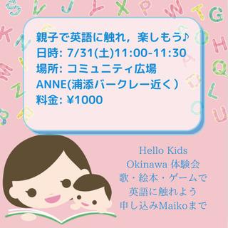 親子で英語に触れ、楽しもう♪0〜3歳のお子さんとママ
