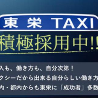 【未経験者歓迎】タクシー運転手/稼げる高収入/月給30万円から5...