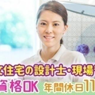 【マイカー通勤可】設計士/現場管理/急募/年間休日110日/入明...