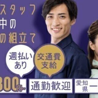 【週払い可】【20代~30代活躍中】入社前手当最大1万円支給♪部...
