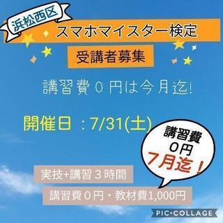 🌟浜松市西区【スマホマイスター検定】受講者募集🌟
