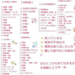 【LINE占い】チャット占い☆メール鑑定☆ 占い ☆ 優千菜 (ゆうせんな) 九星気学 − 東京都