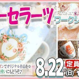 【オリジナルマグカップ】 ポーセラーツワークショップ【新潟市】