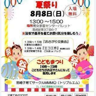 子育てサークルイベント 夏祭り