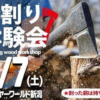 【薪割り体験】斧で薪を割るワークショップを開催!!【新発田市】
