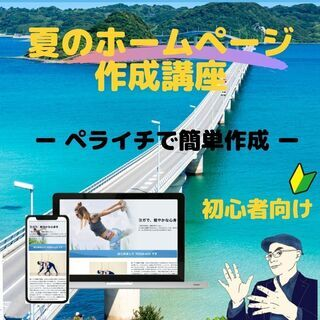 夏のホームページ作成講座(8/9(月))