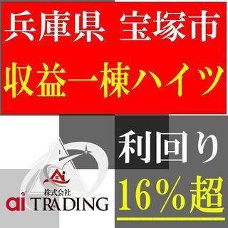 収益ハイツ一棟◆宝塚市◆表面利回りなんと『_16%超え_』早い者勝ち