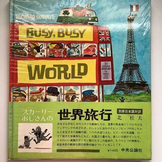 SZK210727-02 スカーリーおじさんの世界旅行 リチャー...