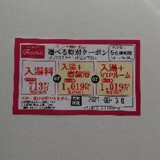 筑紫野アマンディ  割引券(2枚)