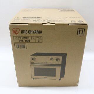 未使用 アイリスオーヤマ ノンフライ熱風オーブン FVX-D3B...