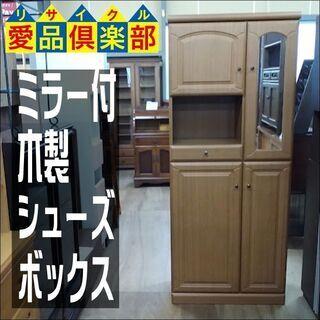 【愛品倶楽部柏店】 メーカー不明 木製 シューズボックス ミラー...