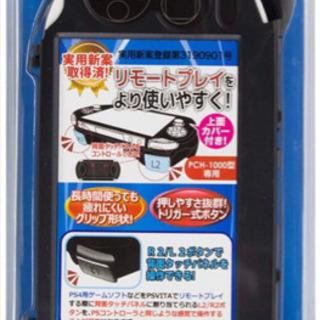 【ネット決済】PSVita 1000用 L2/R2 搭載グリップ...