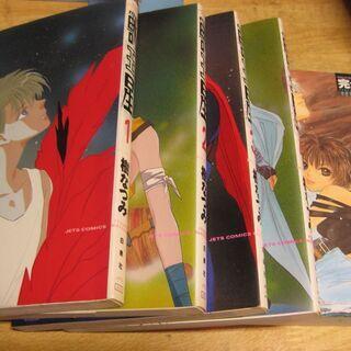 獣王星 樹なつみ 1~4巻+完全版3巻 通しで読めます。