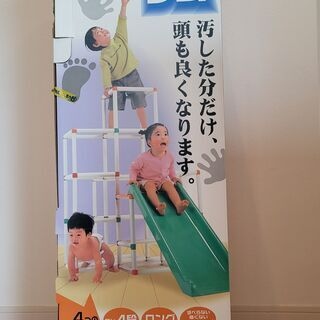 【ネット決済】ジャングルジム