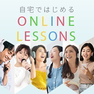 1500円~始められるボイトレ&ピアノオンラインレッスン♪