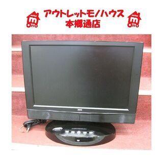 札幌 20インチTV DVD内蔵型 ダイナコネクティブ 2007...