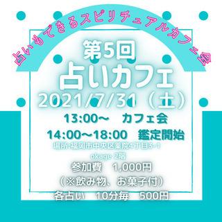 2021/7/31(土)【第5回占いカフェ】薬院大通駅近く