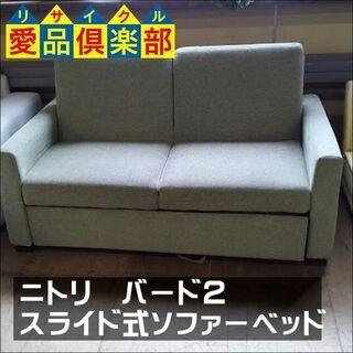 【愛品倶楽部柏店】 NITORI ニトリ バード2 ソファーベッ...
