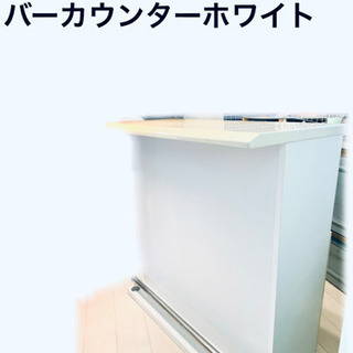 【ネット決済】BARカウンター