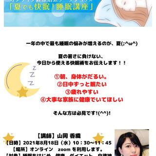オンライン健康増進ワークショップ☆ 『夏でも快眠!睡眠講座』