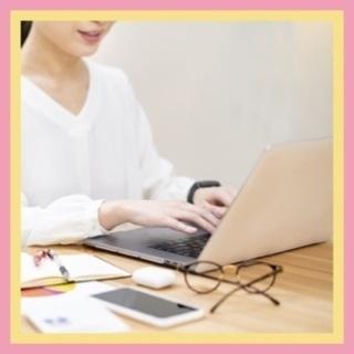 『趣味を仕事にする複業講座』【主婦や女性向け】