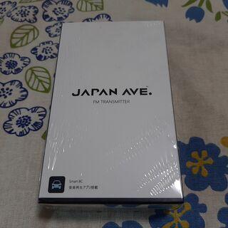 【未開封】FMトランスミッター JAPAN AVE.製